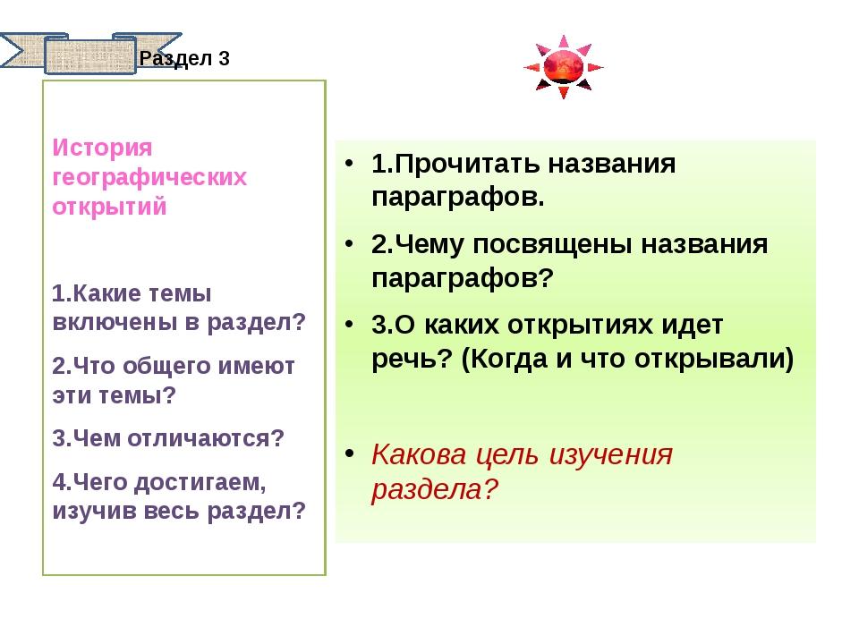 Раздел 3 1.Прочитать названия параграфов. 2.Чему посвящены названия параграф...