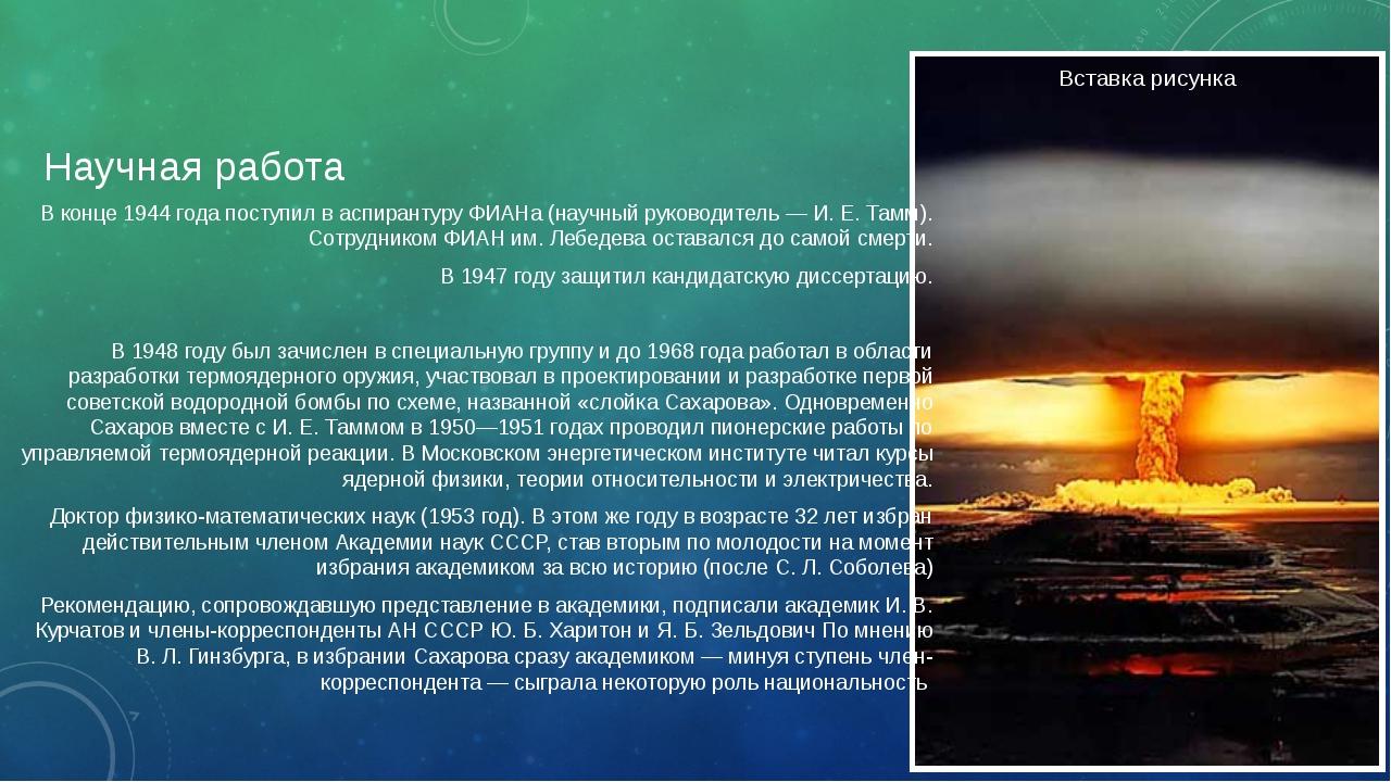 Научная работа В конце 1944 года поступил в аспирантуру ФИАНа (научный руково...