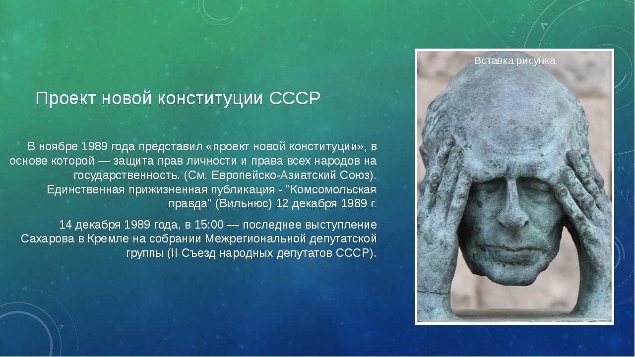 Проект новой конституции СССР В ноябре 1989 года представил «проект новой кон...