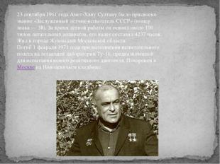 23 сентября 1961 года Амет-Хану Султану было присвоено звание «Заслуженный лё