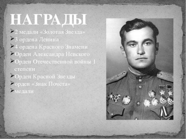 НАГРАДЫ 2 медали «Золотая Звезда» 3 ордена Ленина 4 ордена Красного Знамени О...