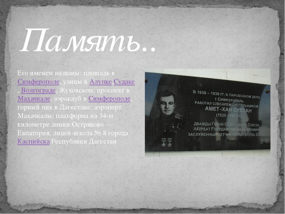 Память.. Его именем названы: площадь вСимферополе, улицы вАлупке,Судаке,Во...