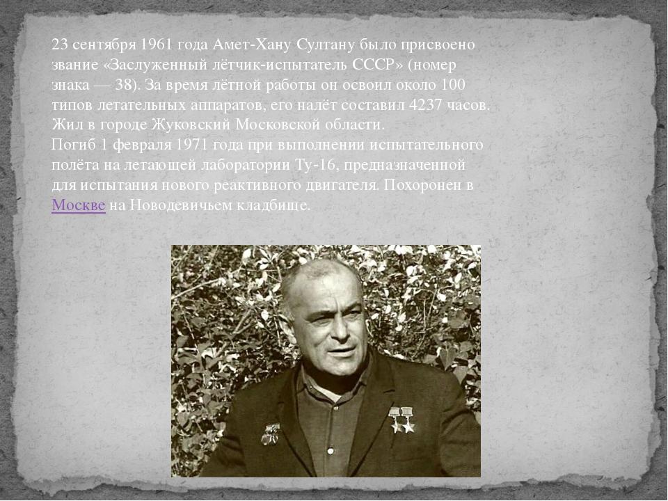 23 сентября 1961 года Амет-Хану Султану было присвоено звание «Заслуженный лё...