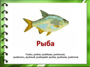 Рыбы, рыбка, рыбёшка, рыбонька, рыбачить, рыбный, рыбацкий, рыбак, рыбалка, р