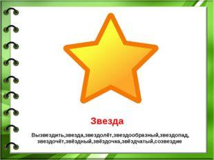Звезда Вызвездить,звезда,звездолёт,звездообразный,звездопад, звездочёт,звёздн