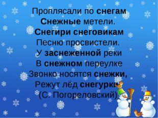 Проплясали по снегам Снежные метели. Снегири снеговикам Песню просвистели. У
