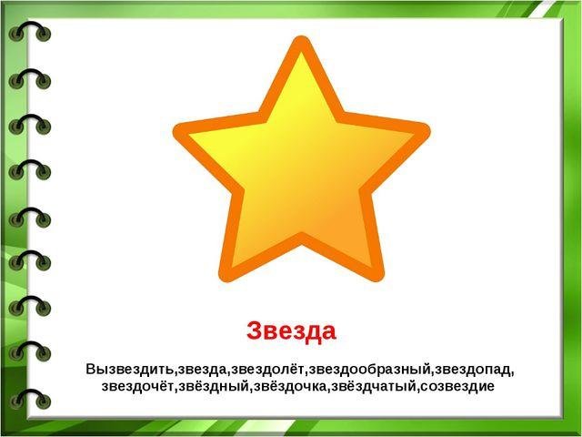Звезда Вызвездить,звезда,звездолёт,звездообразный,звездопад, звездочёт,звёздн...