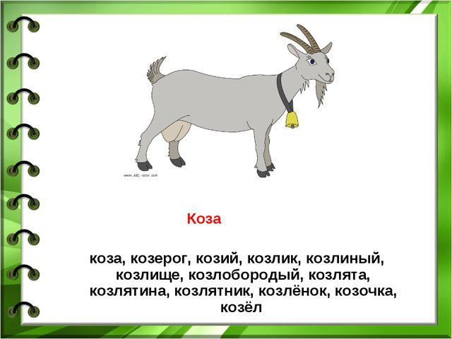 коза, козерог, козий, козлик, козлиный, козлище, козлобородый, козлята, козл...