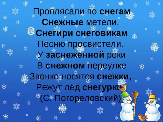 Проплясали по снегам Снежные метели. Снегири снеговикам Песню просвистели. У...