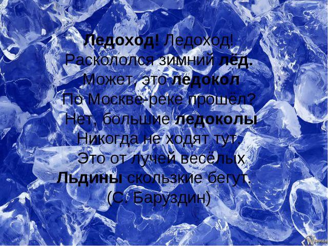 Ледоход! Ледоход! Раскололся зимний лёд. Может, это ледокол По Москве-реке пр...