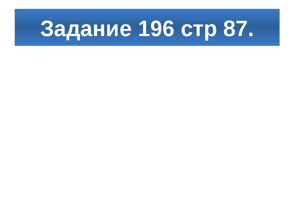 Задание 196 стр 87.