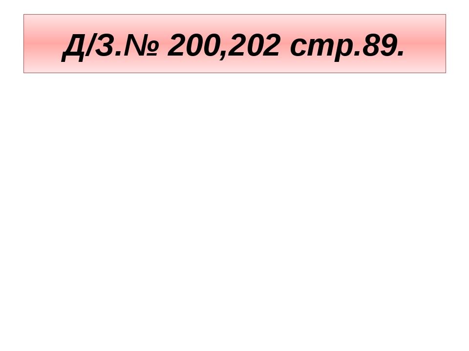 Д/З.№ 200,202 стр.89.