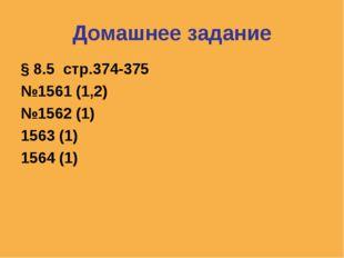 Домашнее задание § 8.5 стр.374-375 №1561 (1,2) №1562 (1) 1563 (1) 1564 (1)