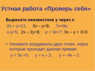 Устная работа «Проверь себя» Выразите неизвестное у через х: 2х + у=11; 3х –