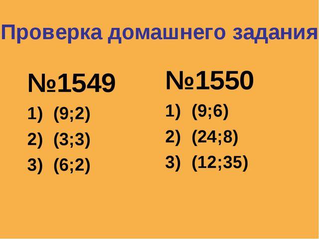 Проверка домашнего задания №1549 (9;2) (3;3) (6;2) №1550 (9;6) (24;8) (12;35)