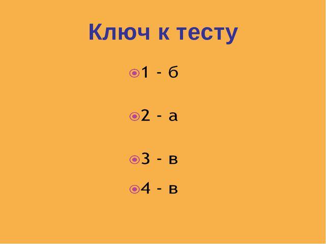Ключ к тесту
