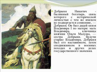 Добрыня Никитич - былинный богатырь, связь которого с исторической личностью