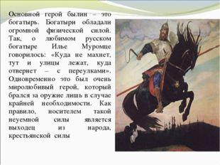 Основной герой былин – это богатырь. Богатыри обладали огромной физической си