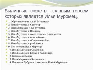 Былинные сюжеты, главным героем которых является Илья Муромец. 1. Обретение с