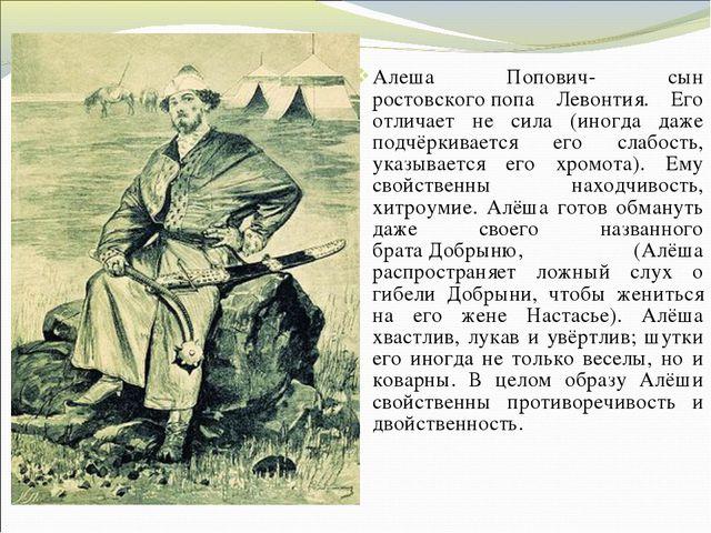 Алеша Попович- сын ростовскогопопа Левонтия. Его отличает не сила (иногда да...