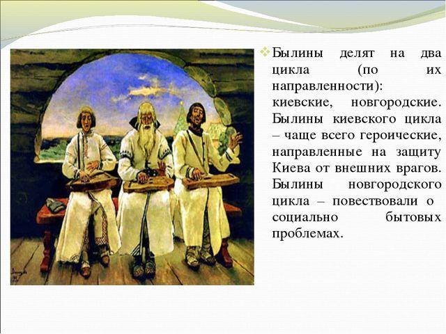 Былины делят на два цикла (по их направленности): киевские, новгородские. Был...