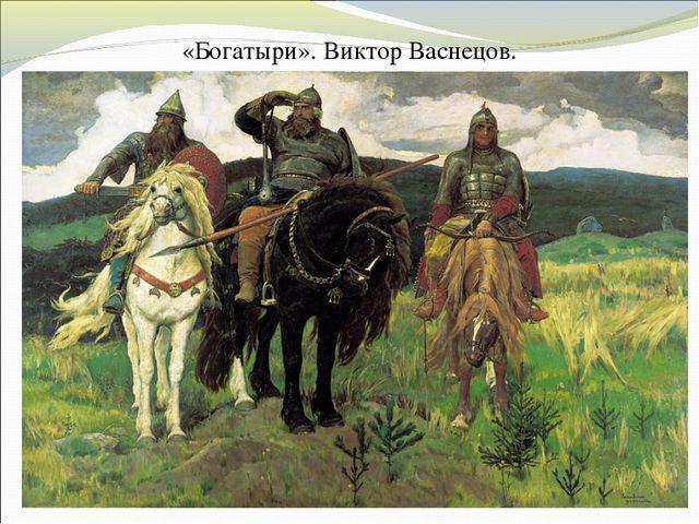 «Богатыри».Виктор Васнецов.