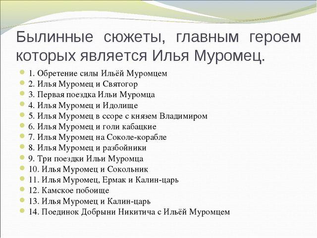 Былинные сюжеты, главным героем которых является Илья Муромец. 1. Обретение с...
