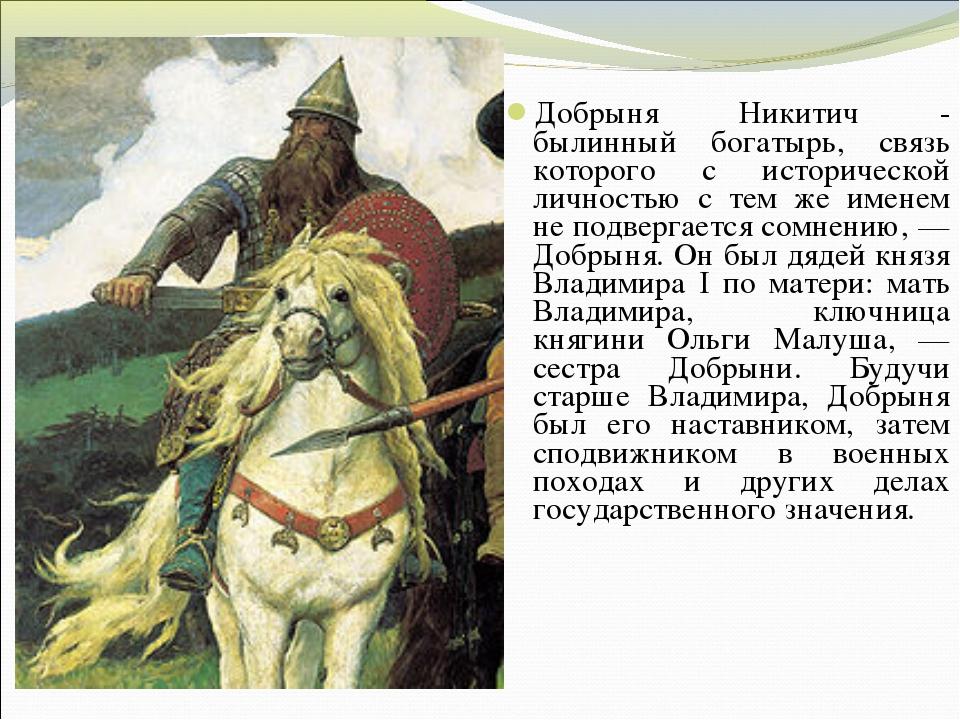 Добрыня Никитич - былинный богатырь, связь которого с исторической личностью...