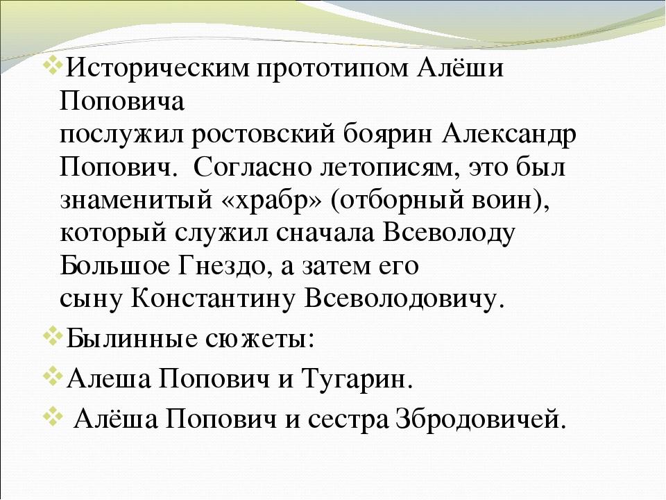 Историческим прототипом Алёши Поповича послужилростовскийбояринАлександр П...