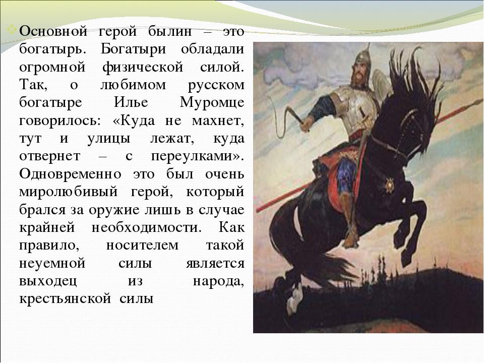 Основной герой былин – это богатырь. Богатыри обладали огромной физической си...