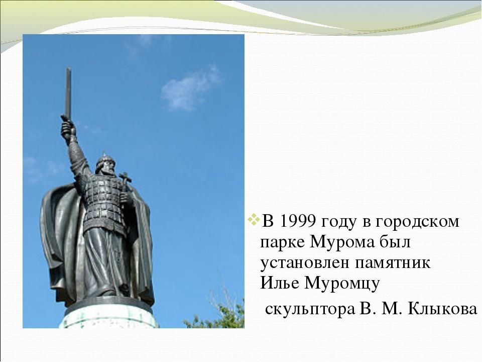 В1999 годув городском паркеМурома был установлен памятник Илье Муромцу ску...
