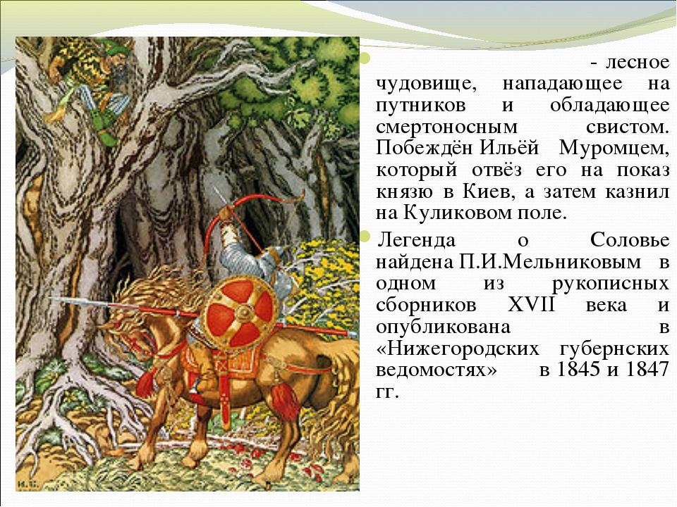Со́ловей-разбо́йник - лесное чудовище, нападающее на путников и обладающее см...