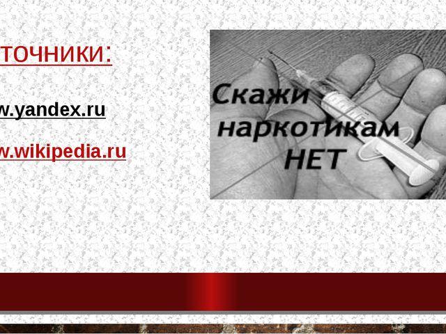 Источники: www.yandex.ru www.wikipedia.ru