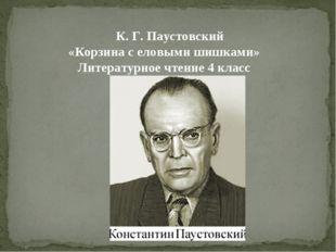 К. Г. Паустовский «Корзина с еловыми шишками» Литературное чтение 4 класс