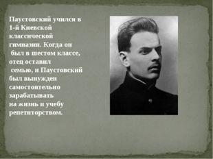 Паустовский учился в 1-й Киевской классической гимназии. Когда он был в шесто