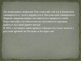 По окончании гимназии Паустовский учился в Киевском университете, затем перев