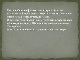 После гибели на фронте двух старших братьев Паустовский вернулся к матери в М