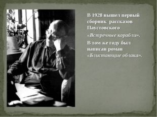 В 1928вышел первый сборник рассказов Паустовского «Встречные корабли». В том