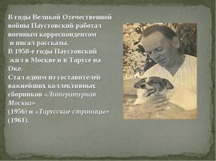 В годы Великой Отечественной войны Паустовский работал военным корреспонденто