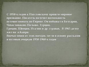 С 1950-х годов к Паустовскому пришло мировое признание. Писатель получил возм