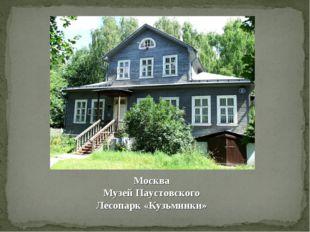 Москва Музей Паустовского Лесопарк «Кузьминки»