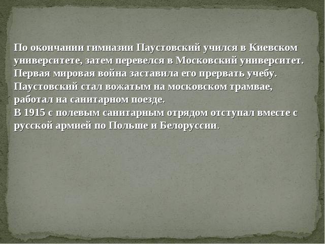 По окончании гимназии Паустовский учился в Киевском университете, затем перев...