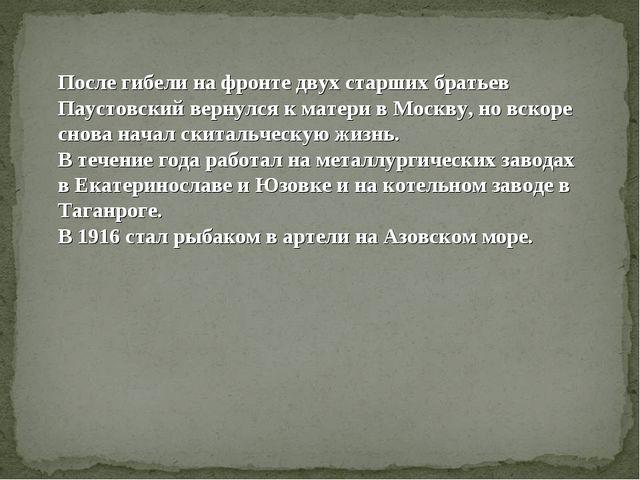 После гибели на фронте двух старших братьев Паустовский вернулся к матери в М...