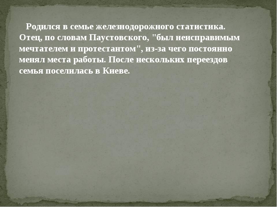 """Родился в семье железнодорожного статистика. Отец, по словам Паустовского, """"..."""
