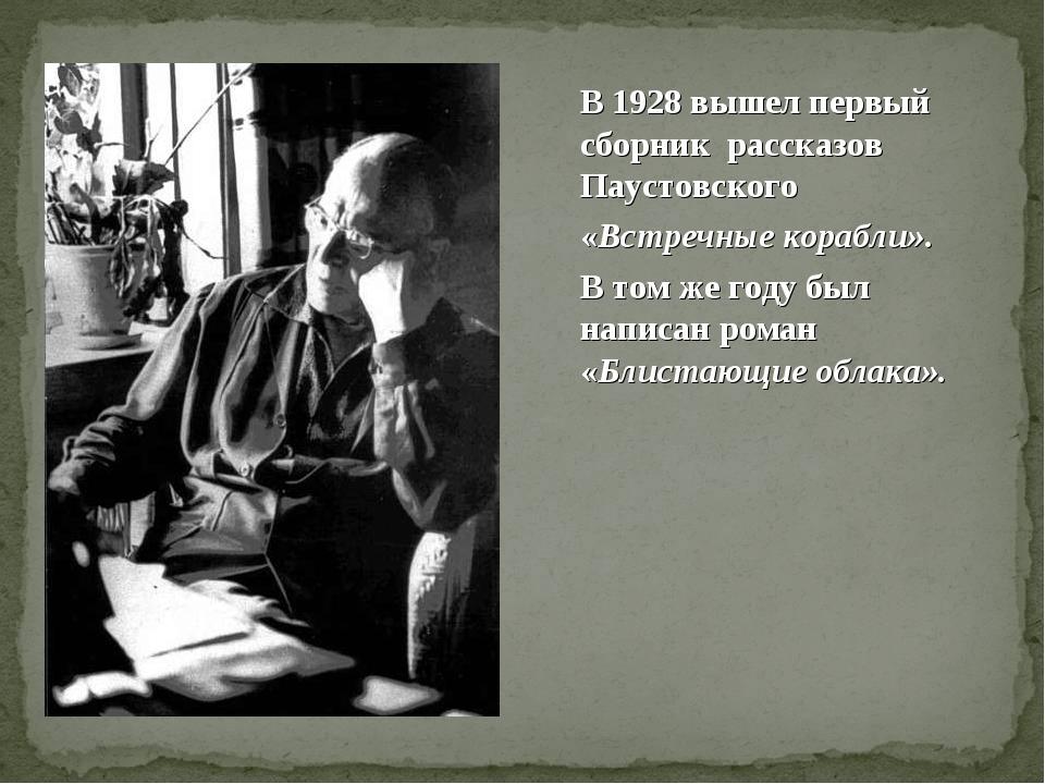 В 1928вышел первый сборник рассказов Паустовского «Встречные корабли». В том...