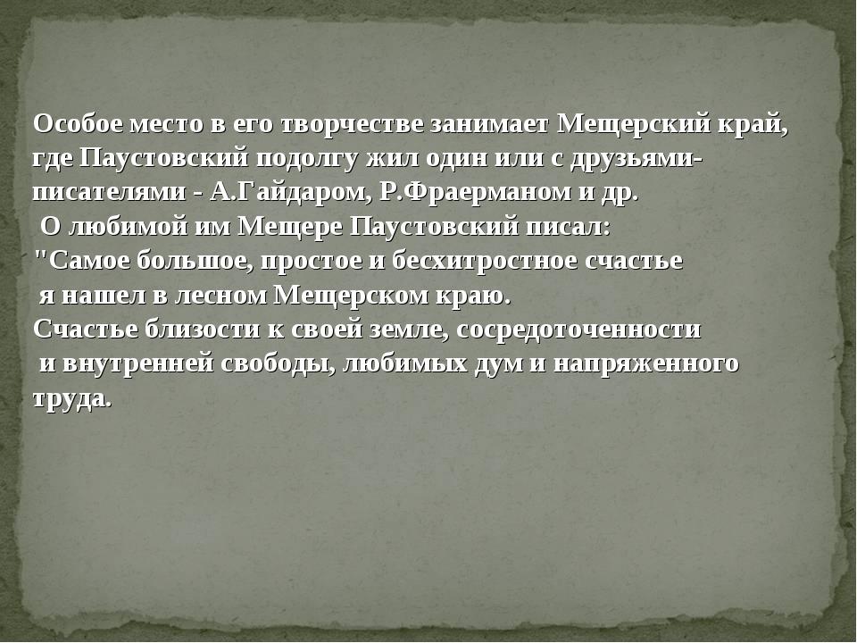 Особое место в его творчестве занимает Мещерский край, где Паустовский подолг...