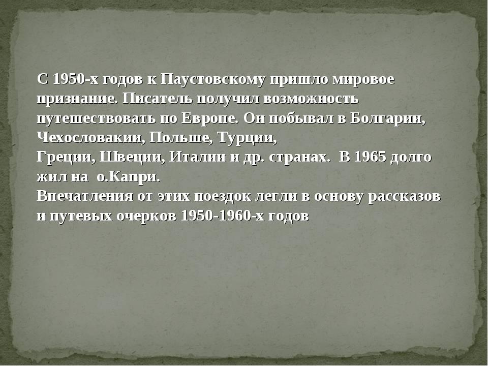 С 1950-х годов к Паустовскому пришло мировое признание. Писатель получил возм...