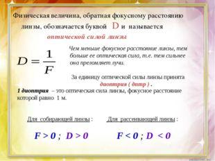 Физическая величина, обратная фокусному расстоянию линзы, обозначается буквой