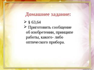 Домашнее задание: § 63,64 Приготовить сообщение об изобретении, принципе рабо
