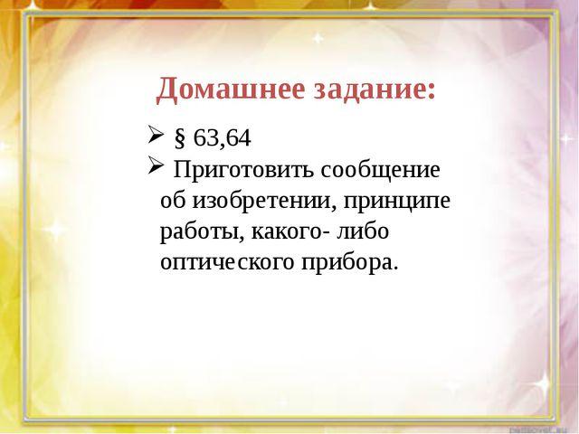 Домашнее задание: § 63,64 Приготовить сообщение об изобретении, принципе рабо...